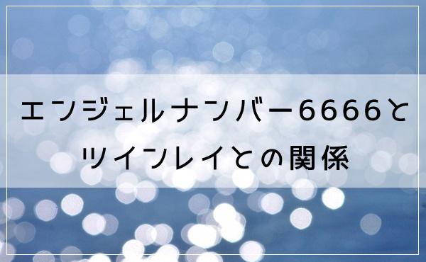 エンジェルナンバー6666とツインレイとの関係