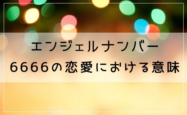 エンジェルナンバー6666の恋愛における意味
