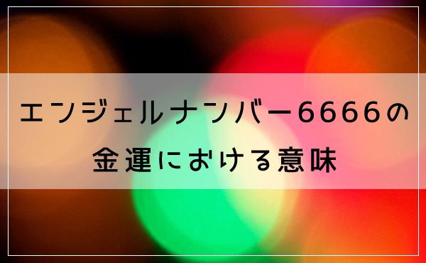 エンジェルナンバー6666の金運における意味
