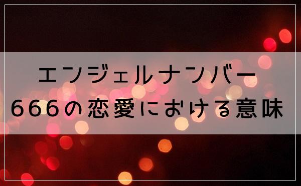 エンジェルナンバー666の恋愛における意味