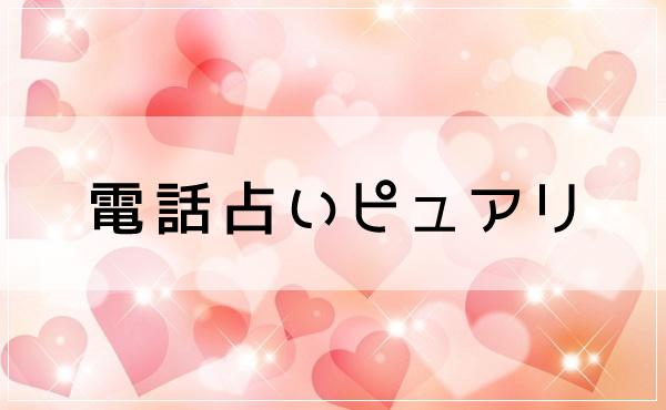 電話占いの恋愛成就に強いおすすめサイトはココ!:電話占いピュアリ