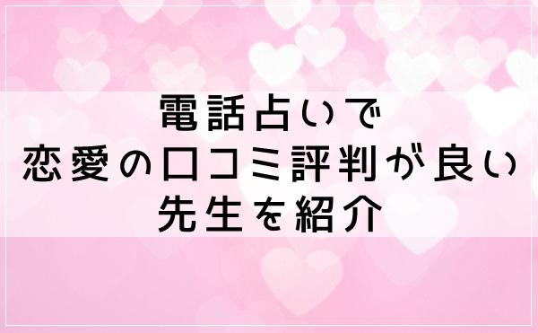 電話占いで恋愛の口コミ評判が良い先生を紹介!