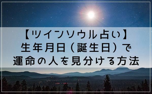 【ツインソウル占い】生年月日(誕生日)で運命の人を見分ける方法