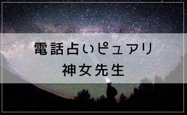 電話占いピュアリ 神女(かみんちゅ)先生