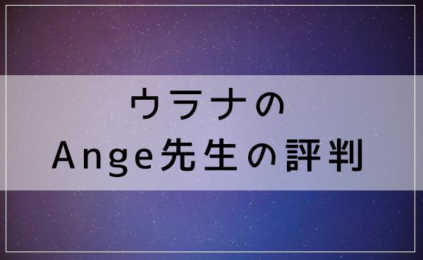 ウラナのAnge(アンジュ)先生の評判