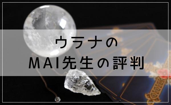 ウラナのMAI(マイ)先生の評判