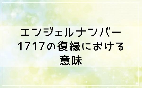 エンジェルナンバー1717の復縁における意味