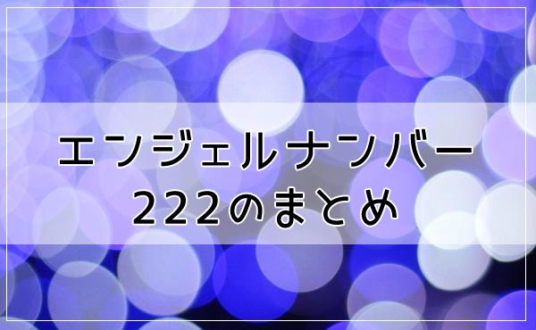 エンジェルナンバー222のまとめ