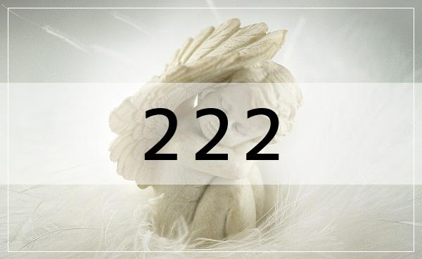 エンジェルナンバー222の意味とメッセージ!恋愛・復縁・金運……天使が伝えたいこと