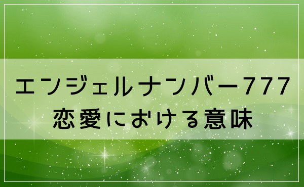 エンジェルナンバー777の恋愛における意味
