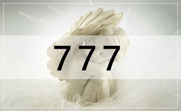 エンジェルナンバー777の意味とメッセージ!恋愛・復縁・片思い……天使が伝えたいこと