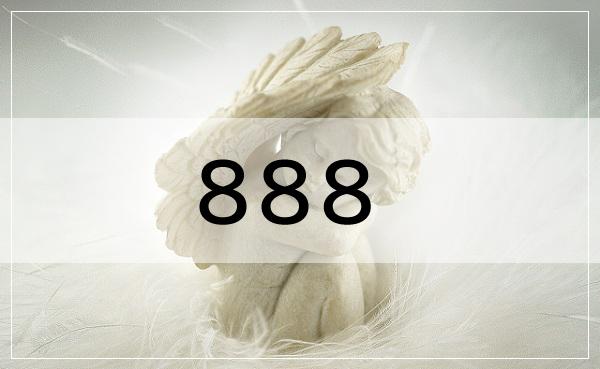 エンジェルナンバー888の意味とメッセージ!恋愛・復縁・片思い・金運……天使が伝えたいこと