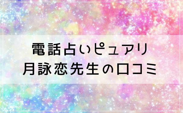 電話占いピュアリ 月詠恋(つきよみれん)先生の口コミ