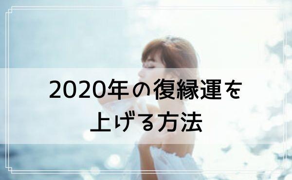 復縁 占い 2020