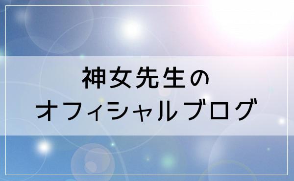 神女先生のオフィシャルブログがある!