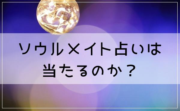 メイト 誕生 ソウル 日 占い