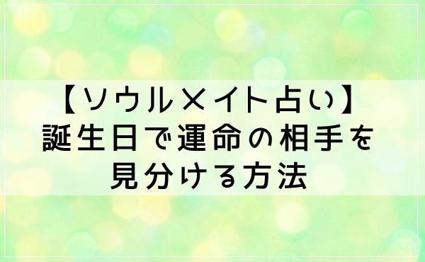 【ソウルメイト占い】誕生日で運命の相手を見分ける方法