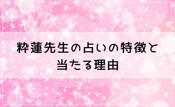 粋蓮先生の占いの特徴と当たる理由!経歴・プロフィールも紹介します