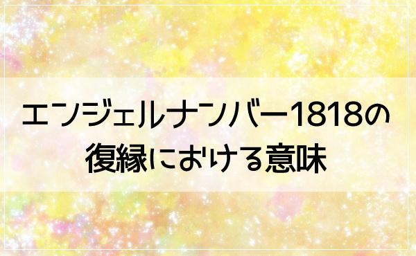 エンジェルナンバー1818の復縁における意味