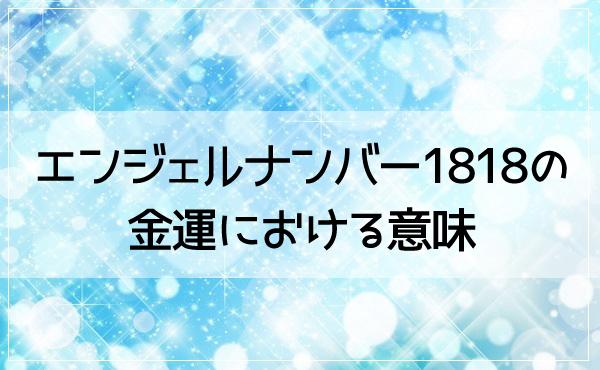 エンジェルナンバー1818の金運における意味