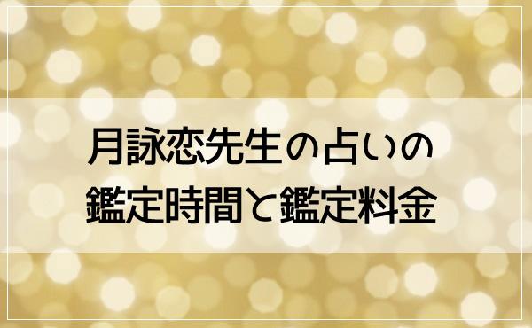 月詠恋先生の占いの鑑定時間と鑑定料金