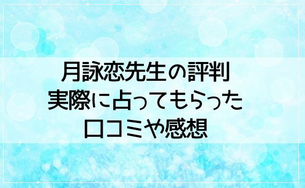 月詠恋先生の評判!実際に占ってもらった口コミや感想