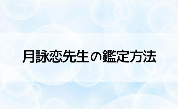月詠恋先生は霊感霊視がすごい!鑑定方法の特徴は?