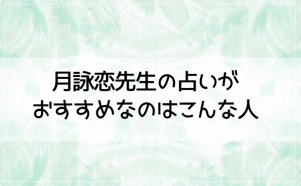 月詠恋先生の占いがおすすめなのはこんな人!