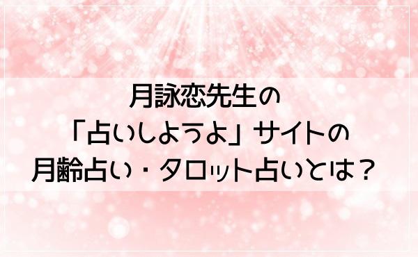月詠恋先生の「占いしようよ」サイトの月齢占い・タロット占いとは?