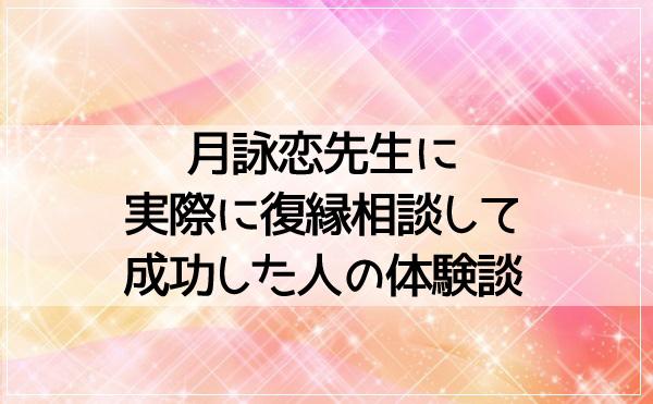 月詠恋先生は復縁に強い!実際に復縁相談して成功した人の体験談