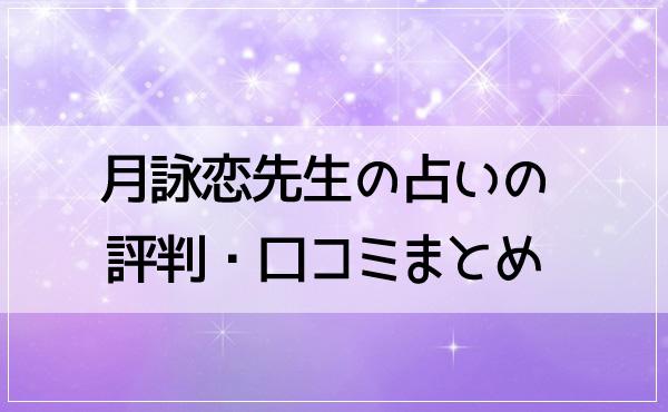 月詠恋(つきよみれん)先生の占いは当たると評判!電話占いピュアリで復縁に成功した口コミ体験レビュー