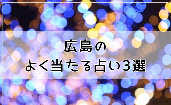 広島のよく当たる占い3選!