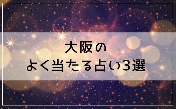 大阪のよく当たる占い3選!