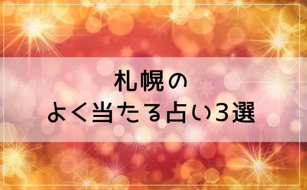 札幌のよく当たる占い3選!