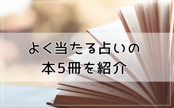 よく当たる占いの本5冊を紹介