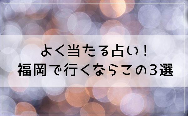 よく当たる占い!福岡で行くならこの3選!
