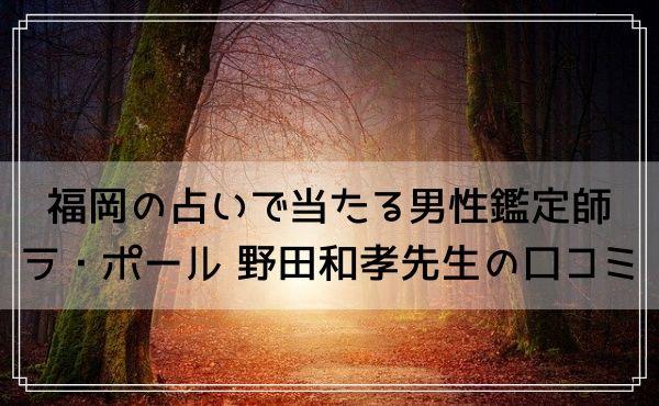福岡の占いで当たる男性鑑定師「ラ・ポール整運鑑定所 野田和孝先生」