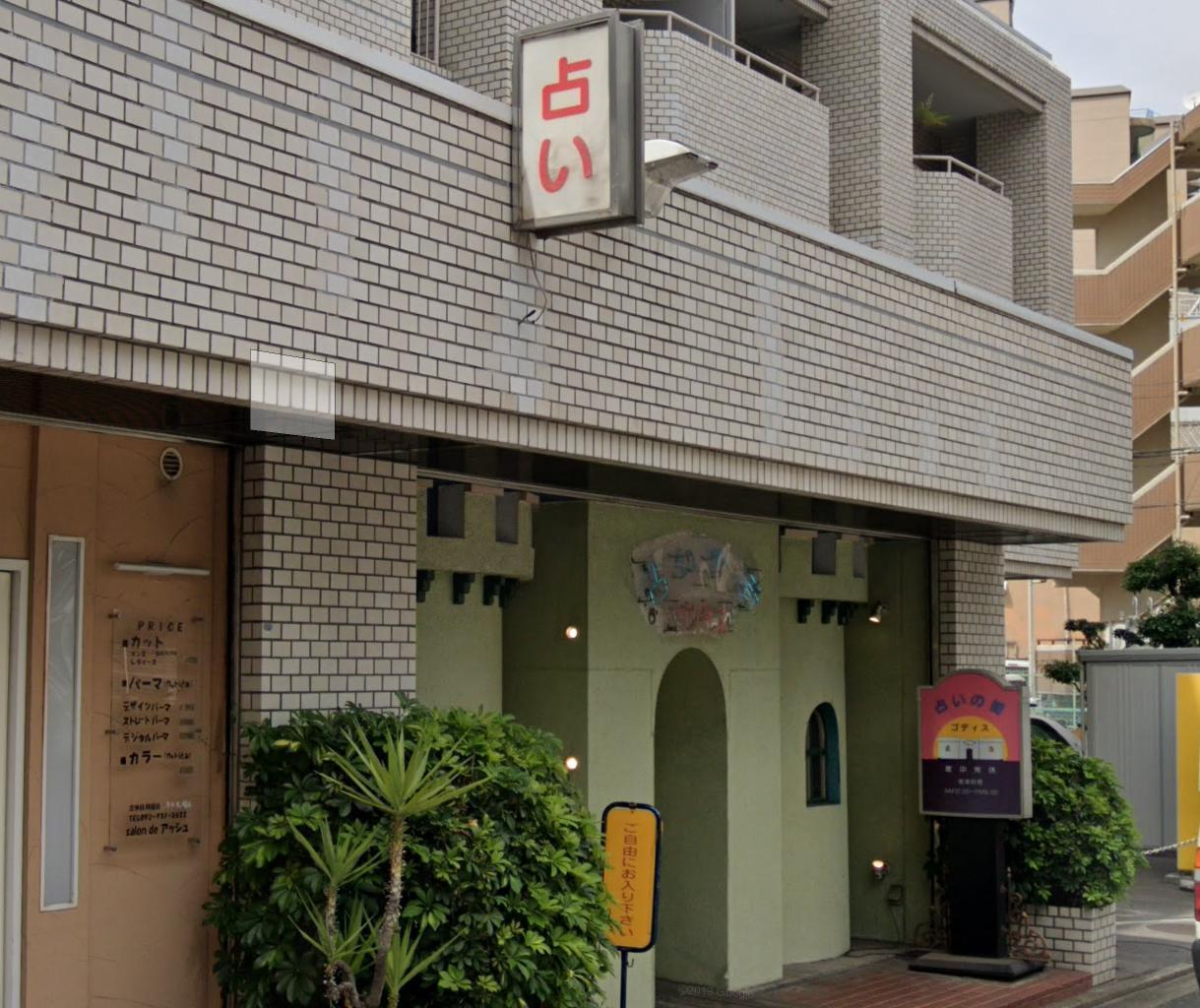 福岡の占い当たる恋愛 復縁「占いの街ゴディス セイレン先生」