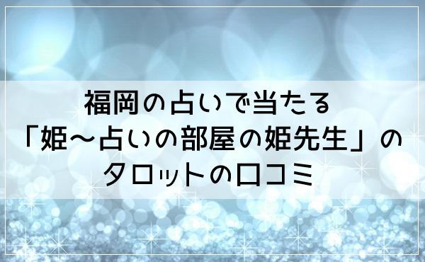 福岡の占いで当たる「姫~占いの部屋の姫先生」のタロットの口コミ!