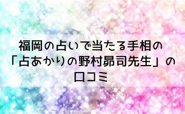 福岡の占いで当たる手相の「占あかりの野村昴司先生」の口コミ!