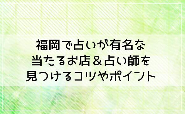 福岡で占いが有名な当たるお店&占い師を見つけるコツやポイント