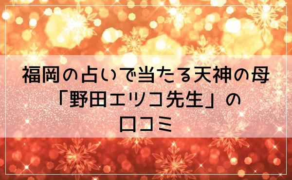 福岡の占いで当たる天神の母「野田エツコ先生」の口コミ!