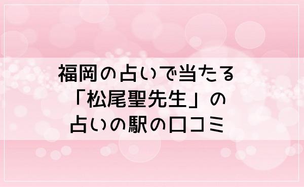 福岡の占いで当たる「松尾晧聖(まつおこうせい)先生」の占いの駅の口コミ!
