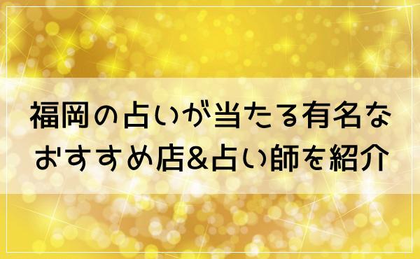 福岡の占いが当たる有名なおすすめ店&占い師を紹介!手相・霊視・四柱推命・タロットの口コミ!