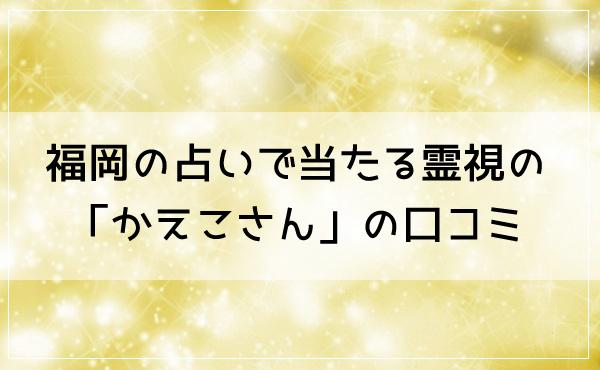 福岡の占いで当たる霊視の「かえこさん」の口コミ!