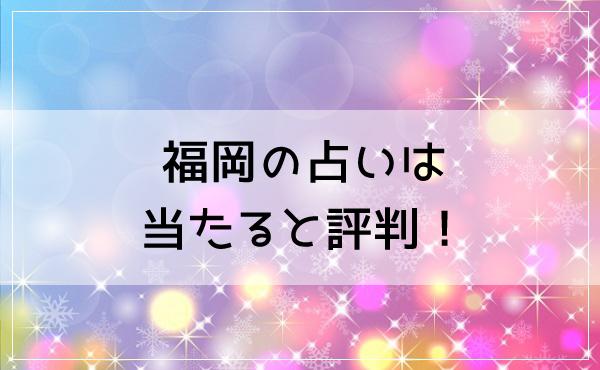 福岡の占いは当たると評判でおすすめ!