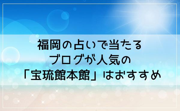 福岡の占いで当たるブログが人気の「宝琉館本館」はおすすめ!