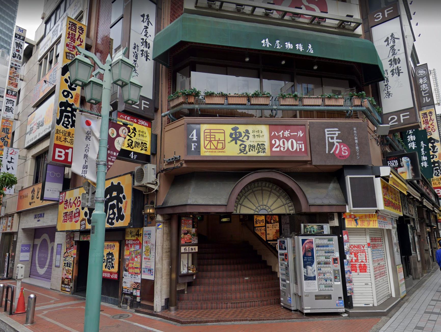 新宿占い 深夜「開運占館 」