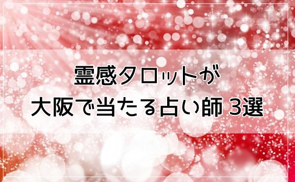 霊感タロットが大阪で当たる占い師 3選!