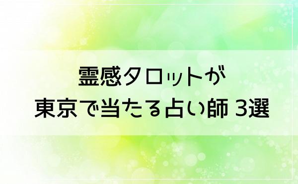 霊感タロットが東京で当たる占い師 3選!